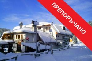 Ресторант Маркони-Пампорово