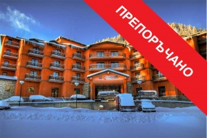 Hotel Extreme - Pamporovo