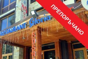 Gloria Mar Restaurant Pamporovo